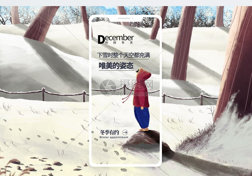冬季有约手机海报配图图片