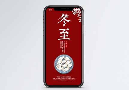 中国风冬至手机海报配图