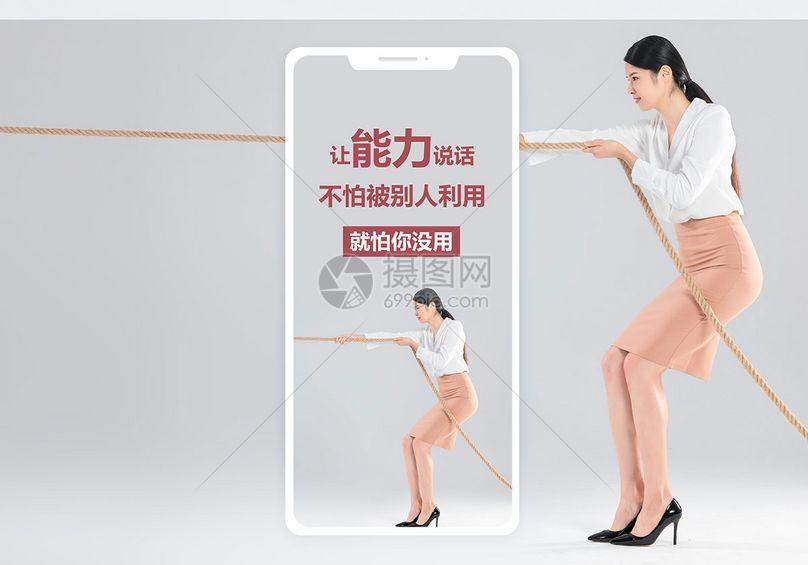 能力手机海报配图图片
