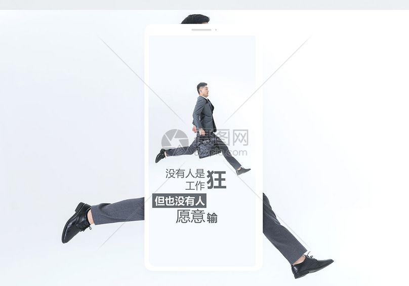工作狂手机海报配图图片