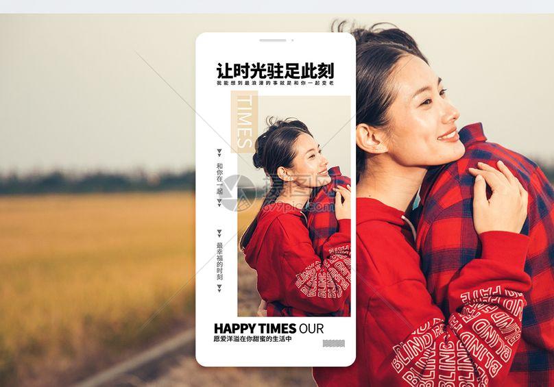 幸福时光手机海报配图图片