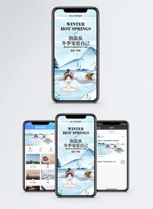 冬季温泉手机海报配图图片