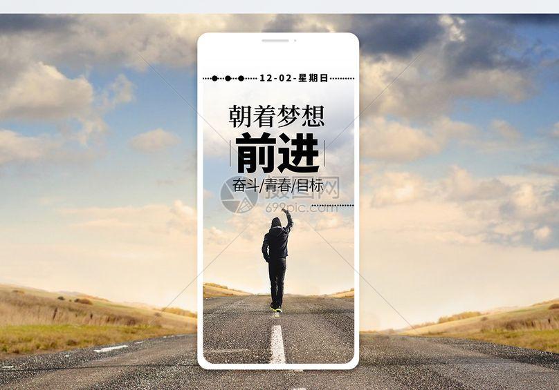 梦想前进手机海报配图图片
