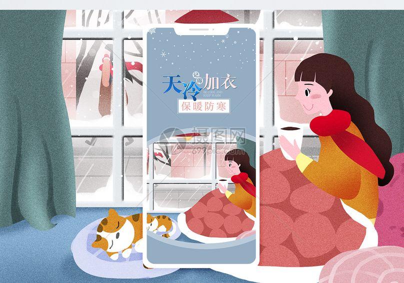 冬季保暖手机海报配图图片