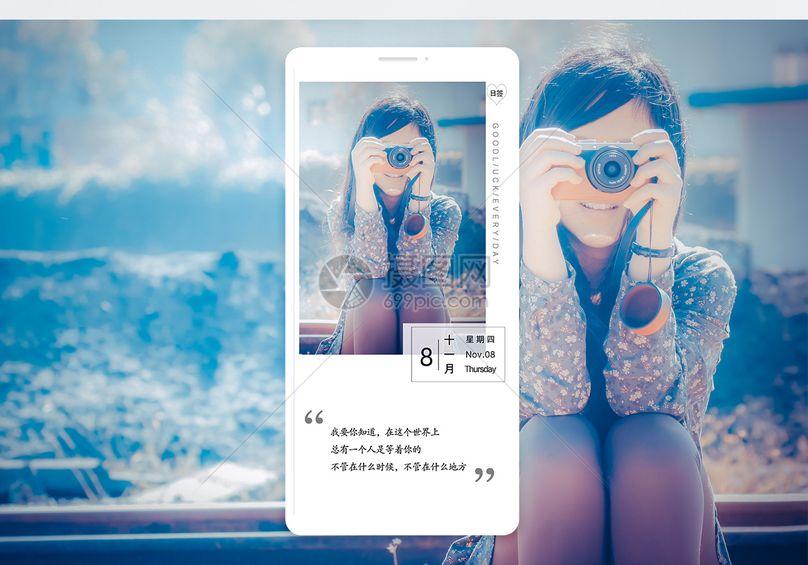 心情记录手机海报配图图片