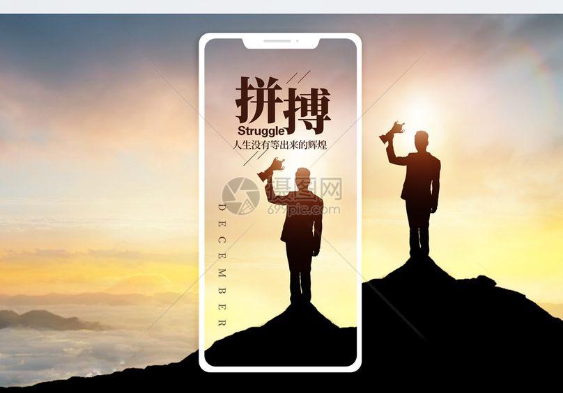 拼搏手机海报配图图片