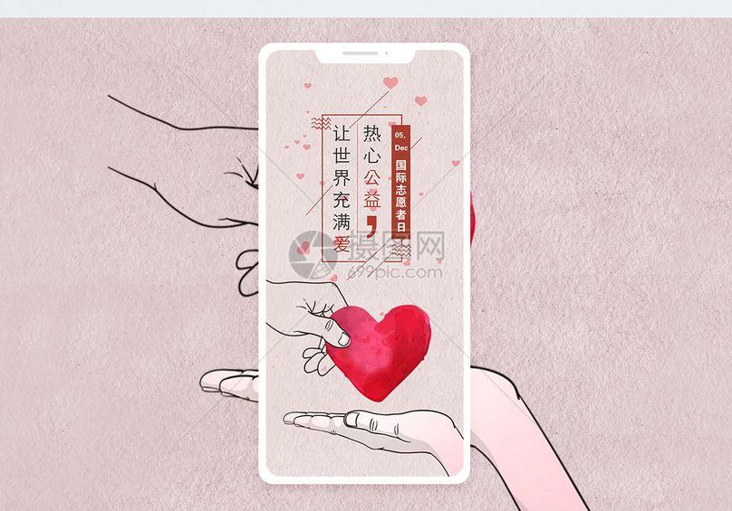 国际志愿者日手机配图海报图片