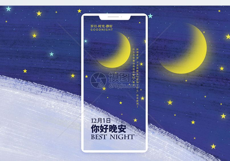 晚安励志手机海报配图图片