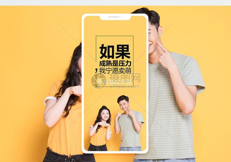 乐观生活手机海报配图图片