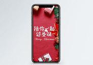 陪你一起过圣诞手机海报配图图片