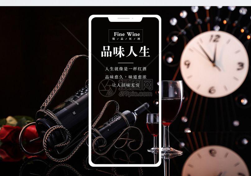 品味生活手机海报配图图片