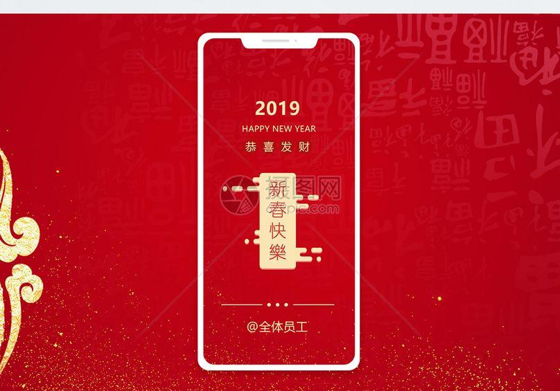 新年快乐手机海报配图图片