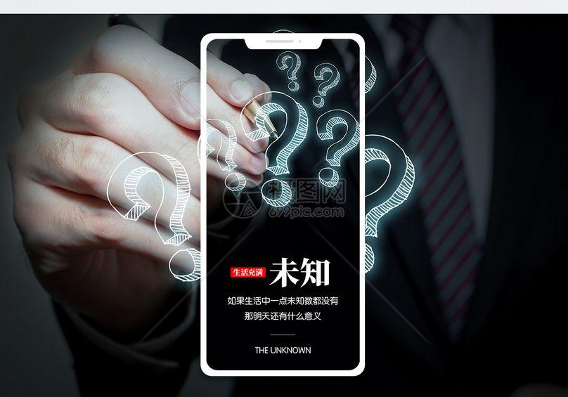 未知生活手机海报配图图片