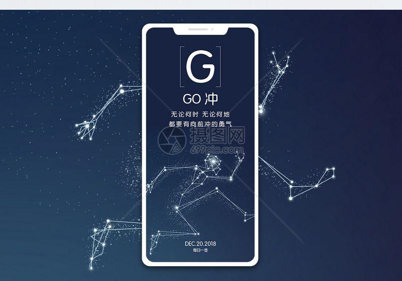 GO冲刺手机海报配图图片