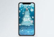 圣诞狂欢手机海报配图图片
