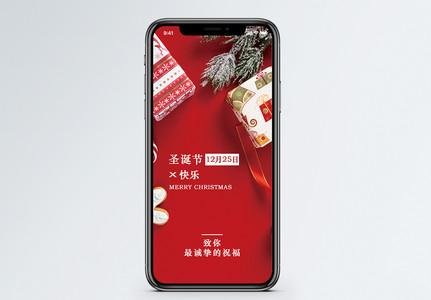 圣诞节手机海报配图