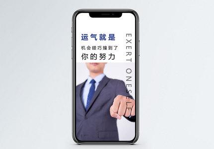 运气手机海报配图图片