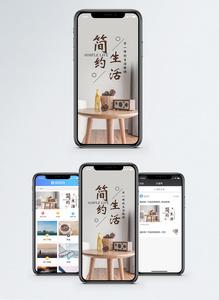 极简生活手机海报配图图片