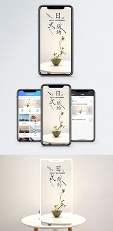 日式简约手机海报配图图片