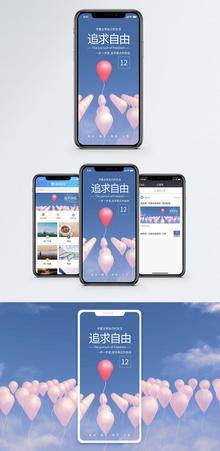 追求自由手机海报配图图片