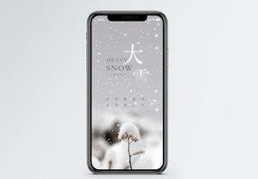 大雪简约手机配图海报图片