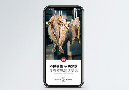 咸鱼手机海报配图图片