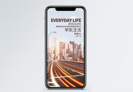 早安生活手机海报配图图片