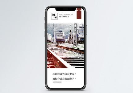 远方手机海报配图图片