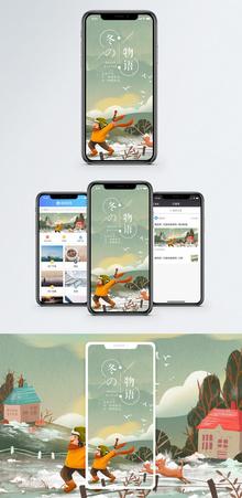 冬天手机海报配图图片