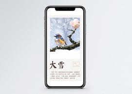 大雪手机海报配图图片