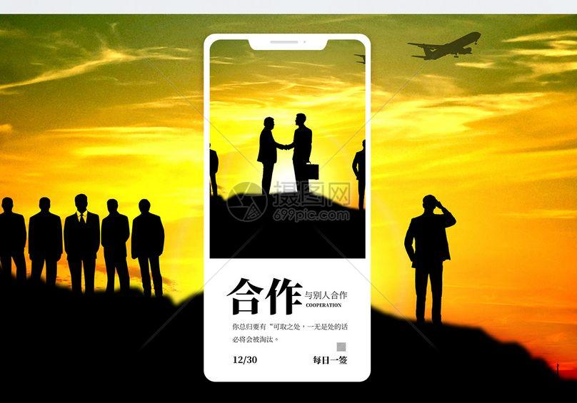 商务合作手机海报配图图片