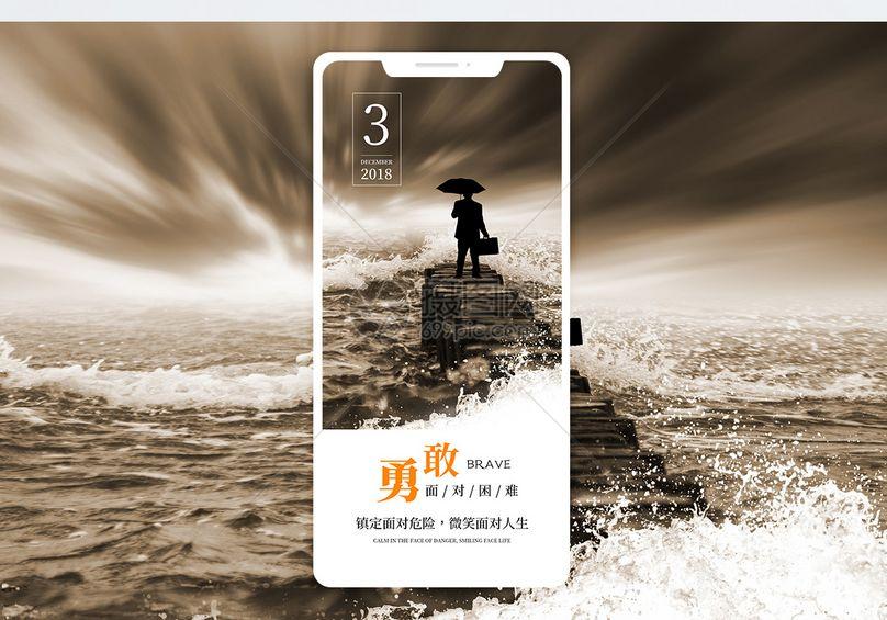 勇敢手机海报配图图片