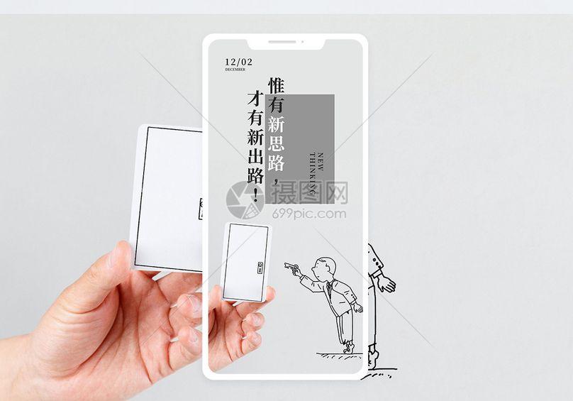 灵感思路手机海报配图图片
