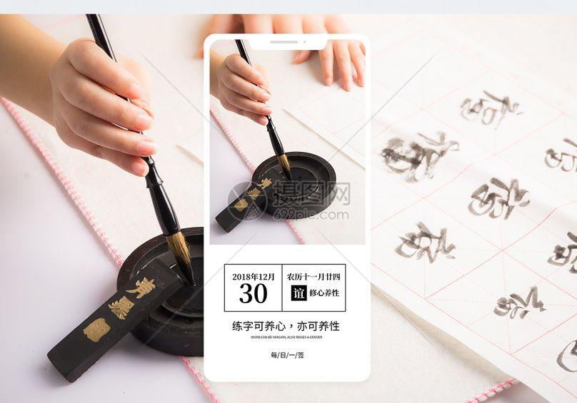 修身养性手机海报配图图片