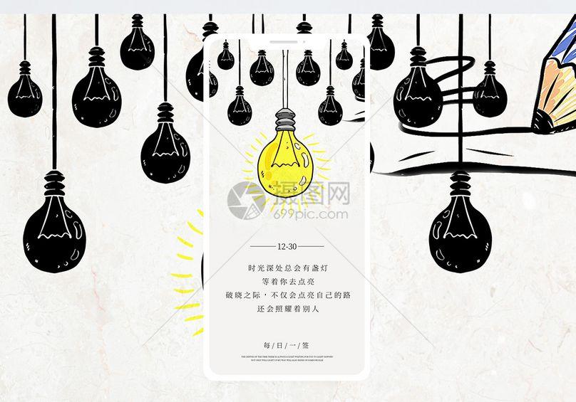 灯泡手机海报配图图片