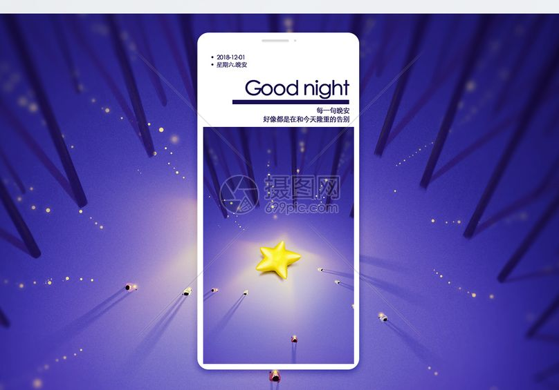 晚安问候手机海报配图图片