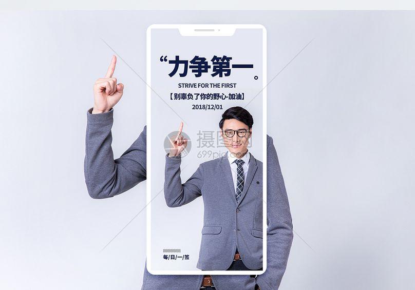 力争第一手机海报配图图片