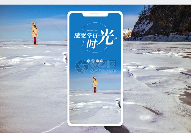 冬日时光手机海报配图图片