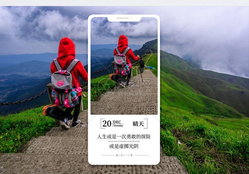 人生旅途手机海报配图图片