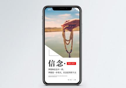 信念手机海报配图图片