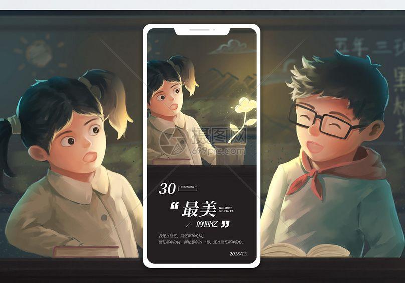 回忆手机海报配图图片