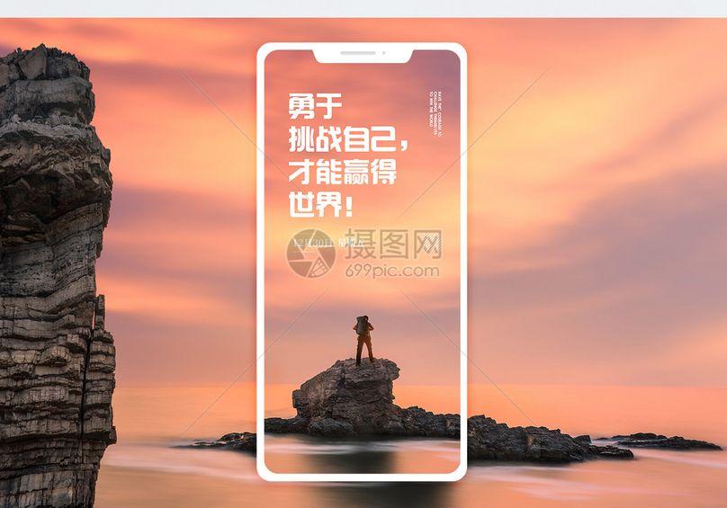 挑战自我手机海报配图图片