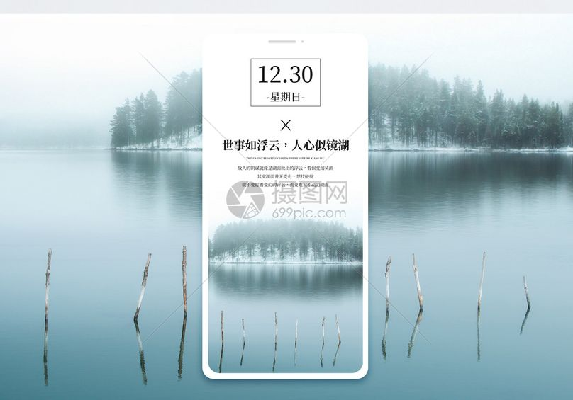 平静湖面手机海报配图图片