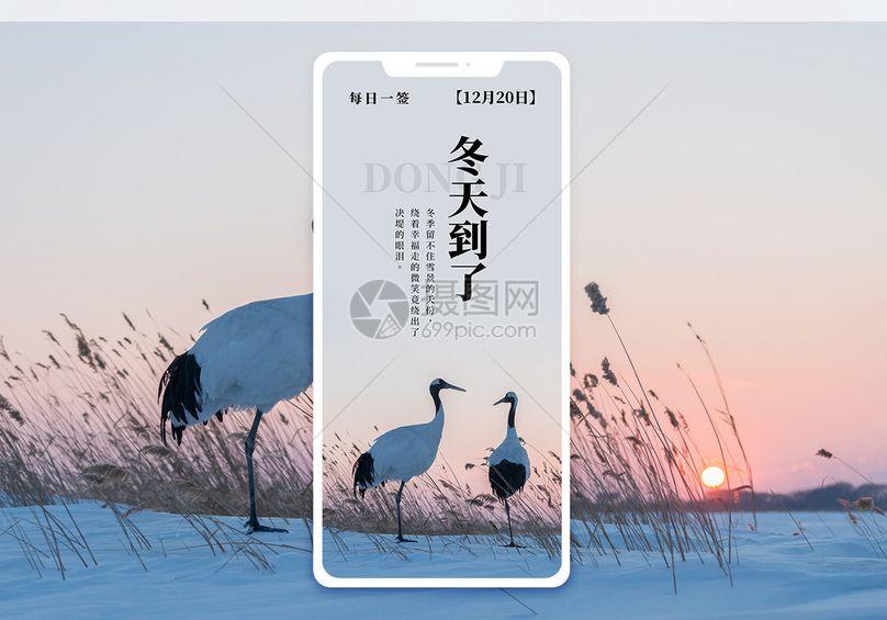 冬天到了手机海报配图图片