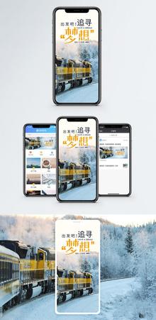 追寻梦想手机海报配图图片