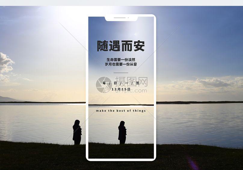 随遇而安手机海报配图图片