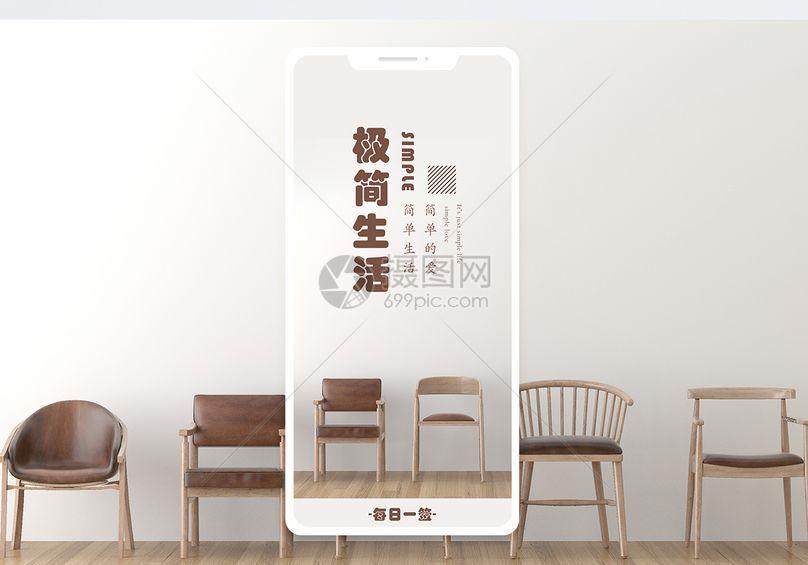 简单生活手机海报配图图片