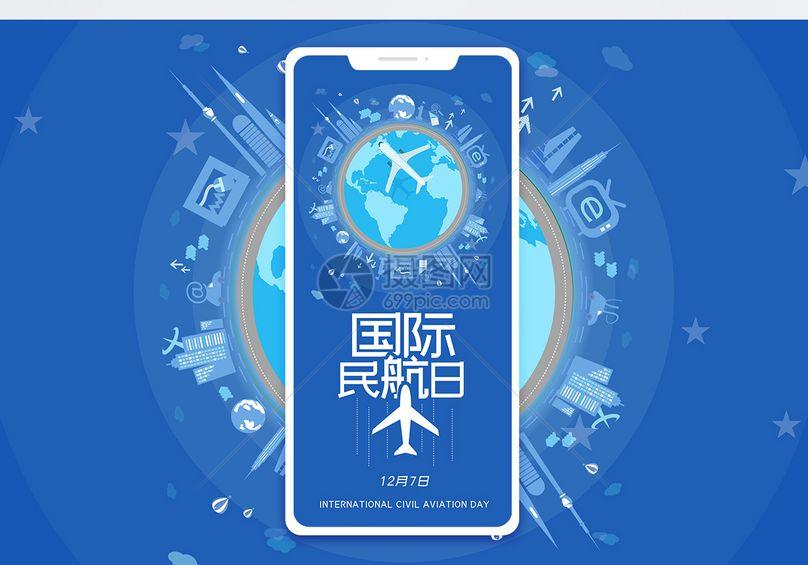 国际民航日手机海报配图图片