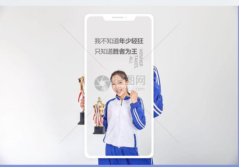 胜者为王手机海报配图图片