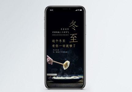冬至吃饺子手机配图海报